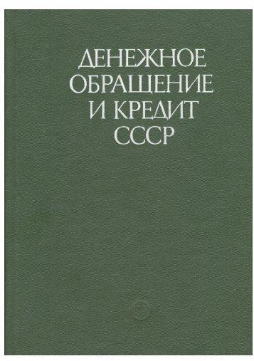 Денежное обращение и кредит СССР