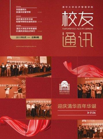 2011年6月《清华经管学院校友通讯》 - 清华大学