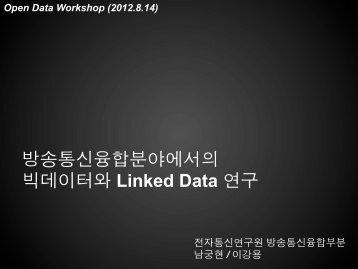 방송통신융합분야에서의 빅데이터와 Linked Data 연구