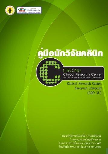 คู่มือนักวิจัยคลินิก - Faculty of Medicine - มหาวิทยาลัยนเรศวร