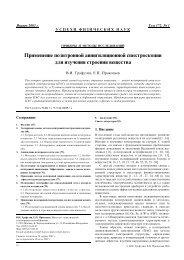 Применение позитронной аннигиляционной спектроскопии для ...