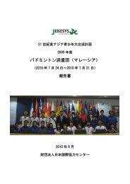 マレーシア - JICE 一般財団法人 日本国際協力センター