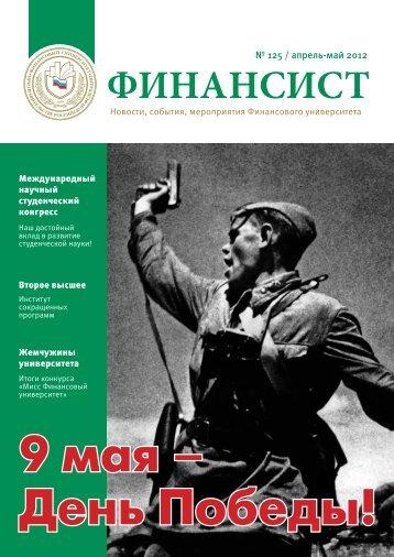 ФИНАНСИСТ - Финансовый Университет при Правительстве РФ
