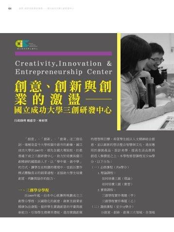 創意、創新與創業的激盪 - 國立成功大學國際會議暨專案用伺服器