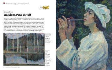 МУЗЕЙ НА РЕКЕ БЕЛОЙ - The Tretyakov Gallery Magazine