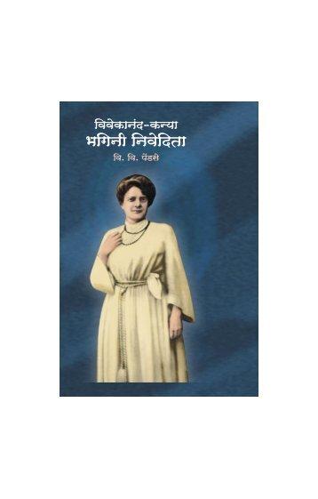 Vivekanand - Kanya Bhagini Nivedita