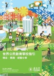 世界公民教育學校指引(2.43MB) - 樂施會無窮校園