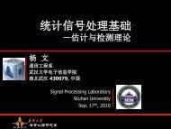 Lecture 1 - 武汉大学信号处理研究室