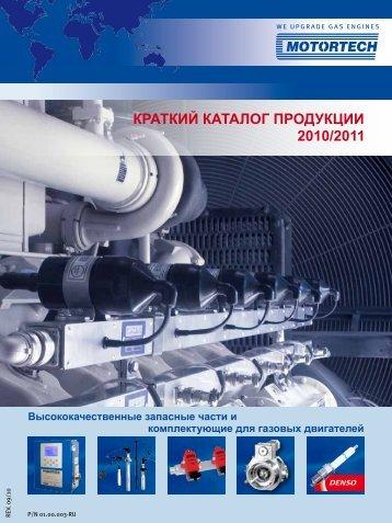 КратКий Каталог продуКции 2010/2011 - Motortech GmbH