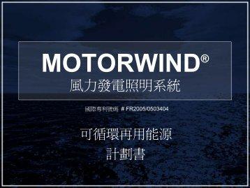 風力發電照明系統 - MotorWave