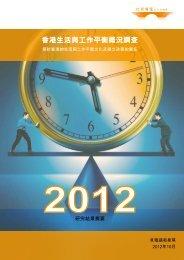 香港生活與工作平衡概況調查 - Community Business