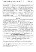 Скачать PDF - Page 5