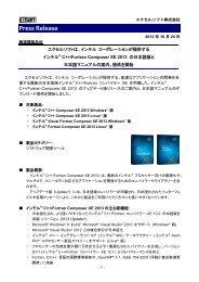 プレスリリース - XLsoft Corporation