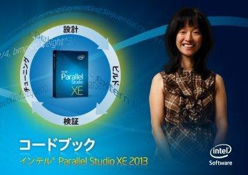 インテル - XLsoft.com