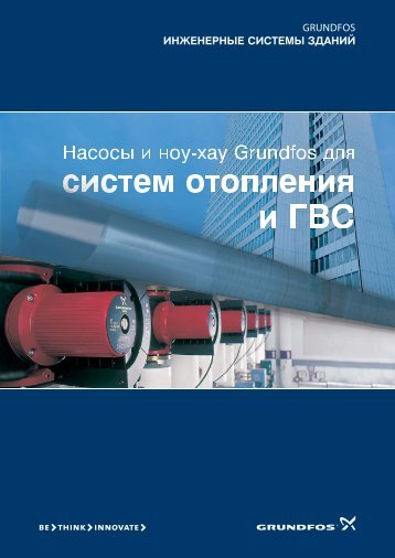 Промышленные насосы для отопления