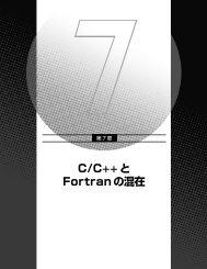 第 7 章 C/C++ と Fortran の混在 - XLsoft.com