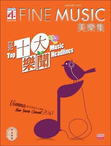 Finemusic 美樂集(01/2013) - 香港電台