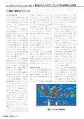 動き出したインドネシア、マレーシアの 大水深石油・ガス開発 - Page 3