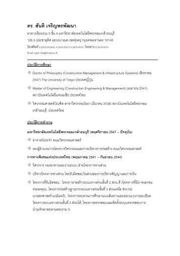ประวัติ (CV) - kmutt