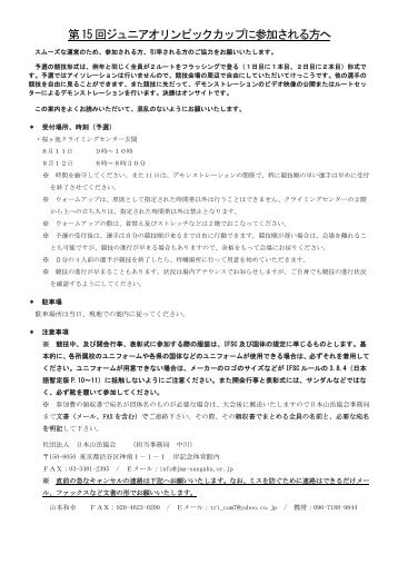 第15回ジュニアオリンピックカップに参加される方へ - JMA 公益社団法人 ...