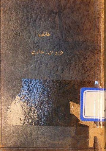 ديوان هاتف اصفهاني و ديوان وحدت كرمانشاهي