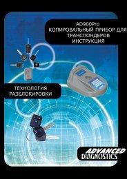 Инструкция на русском языке - Eksacom.ru