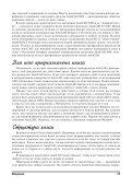 Введение Чего нет в этой книге - Page 2