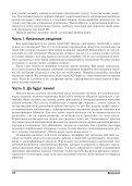Введение Чего нет в этой книге - Page 3