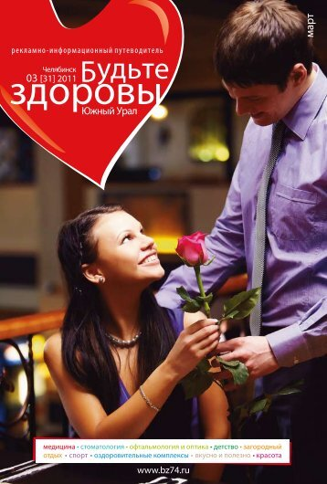 выпуск №3 - Медицинский портал Челябинска bz74.ru
