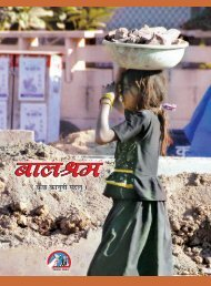 Child Labour01 - Media and Rights