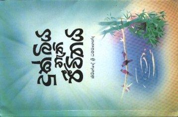 Handbook of buddhists ven dr k sri dhammananda