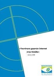 Ταυτότητα Χρηστών Internet στην Ελλάδα - Παρατηρητήριο για την ...