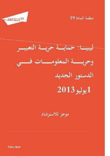 Libya-Constitutional-Reform-1-July-2013
