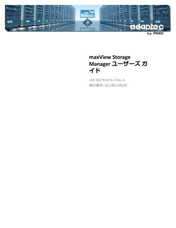 maxView Storage Manager ユーザーズ ガ イド - Adaptec