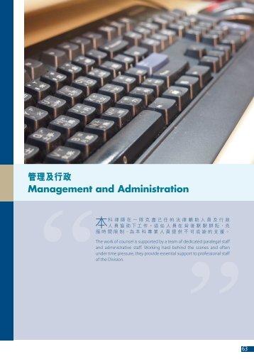 管理及行政Management and Administration