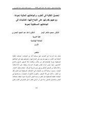 ، واﺘﺠﺎﻫﺎﺘﻬم اﻟﺤﺎﻟﻴﺔ ﻨﺤوﻫﺎ ، ﺘﺤﺼﻴل اﻟطﻟﺒﺔ ﻓﻲ اﻟﻌﻟوم ﮐ - جامعة دمشق