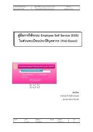 คู่มือการใช้ระบบ Employee Self Service (ESS) - สำนักบริหารเทคโนโลยี ...