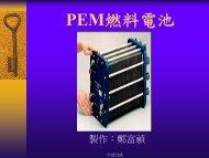 PEM燃料電池