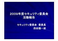 2009年度セキュリティ委員会 活動報告 - 日本画像医療システム工業会