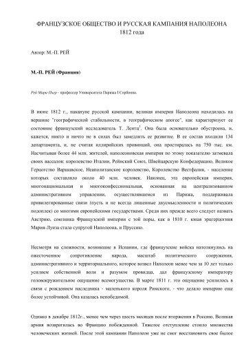 Французское общество и Русская кампания ... - Reenactor.ru