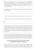 Французское общество и Русская кампания ... - Reenactor.ru - Page 2