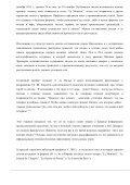 Французское общество и Русская кампания ... - Reenactor.ru - Page 3