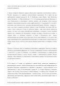 Французское общество и Русская кампания ... - Reenactor.ru - Page 6