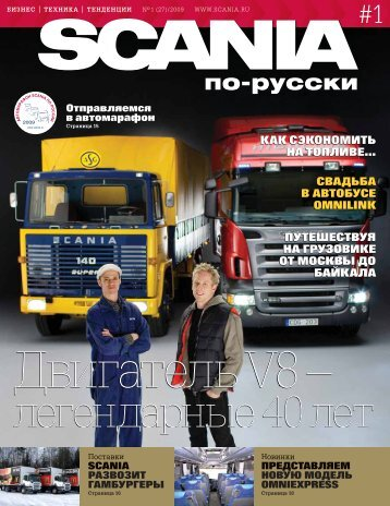 Scania по-русски №1, 2009 - Сибтракскан