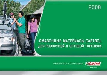 Рекомендации по применению смазочных материалов Castrol