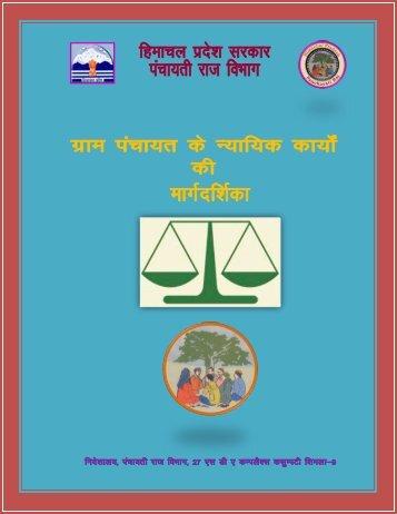 Judicial Functions of Gram Panchayats