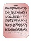 Judicial Functions of Gram Panchayats - Page 2