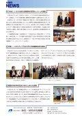 私の履歴書 - 物質・材料研究機構 - Page 7