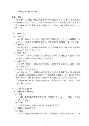 大規模災害発生時における古川警察署業務継続計画 ... - 宮城県警察