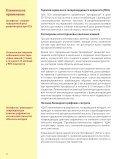 Скачать PDF-файл (3,49 МБ) - Др. Фальк Фарма ГмбХ - Page 6